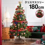 Yahoo!ロウヤクリスマスツリー おしゃれ 180cm クリスマスツリー セット オーナメントセット LED ライト 飾り イルミネーション クリスマス ツリー 180cm