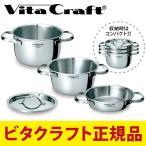 ビタクラフト フライパン ミニパン セット IH対応 vita craft