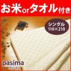 パシーマ 敷 パットシーツ シングルサイズ 110x210cm パッドシーツ(送料無料) 通販