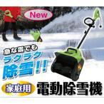 (アドフィールド) 家庭用電動除雪機 豪雪 雪かき 災害 除雪 雪掻き 雪よけ 雪片し 雪すかし 雪はね 雪よせ 雪投げ 雪降ろし (送料無料) 通販