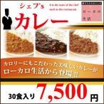 ローカロ生活 カレーセット シェフ'sカレー 3種詰め合わせ 30食 ダイエット