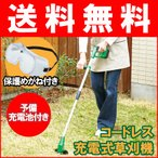 コードレス充電式草刈機予備充電池付き 通販