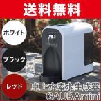 ガウラ 水素水浄水器 ガウラミニ GH-T1 GAURA mini あすつく