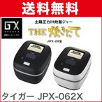 タイガー 土鍋炊飯ジャー JPX-062X 3.5合炊き THE炊きたて TIGER 炊飯器
