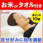 ダンフィル ピローミー 枕 Danfill フィベール Pillow Me JPA013