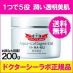 ショッピングドクターシーラボ ドクターシーラボ 薬用アクアコラーゲンゲル美白 200g シーラボ