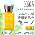HABA ハーバー 薬用ホワイトニングスクワラン 15ml