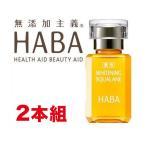 ハーバー HABA 薬用ホワイトニングスクワラン 15ml 2本組 美白 オイル