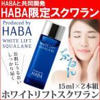 ハーバー HABA ホワイトリフトスクワラン 15ml 2本組 通販 当社限定品 送料無料
