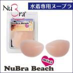 ヌーブラ Nubra ヌーブラビーチ ミニ フリーサイズ 水着用