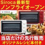 シロカ コンベクションオーブン ミニ ノンフライオーブン siroca ミニノンフライオーブン SCO-601 送料無料 あすつく 通販