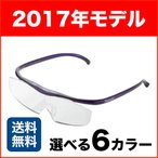 ハズキルーペ ラージ 1.6倍 クリアレンズ 2017モデル hazuki 送料無料 あすつく