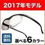 ハズキルーペ ラージ カラーレンズ 2017モデル 1.32倍 hazuki 送料無料