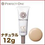 パーフェクトワン CCクリーム ナチュラル 12g ミニ PERFECT ONE 新日本製薬 通販