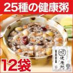 25種の味わい健康粥 200g×12袋 おかゆ