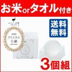 エミューの雫 クリスタル石鹸 3個組 送料無料 通販