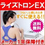 ライズトロンEX 超短波治療器 ライズトロン 正規品 (送料無料)(コンビニ後払い不可) 通販