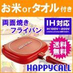 IH対応 ハッピーコールグルメパン 両面焼きフライパン (送料無料) 通販