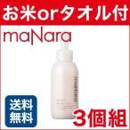 マナラ モイストウォッシュゲル 120ml 3本組 maNara 通販 あすつく