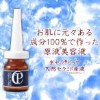 生セラピュア 天然セラミド原液 5ml 生セラミド 美容液 スキンケア 保湿