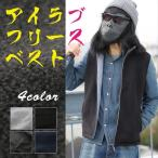 フリース ジャケット メンズ フリースベスト ベスト マイクロフリース 厚みが違う暖フリース