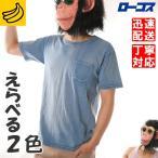 Tシャツ インディゴ染め メンズ 半袖 クルーネック ネイビー ブルー 春夏