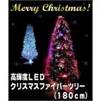 高輝度LEDクリスマスファイバーツリー 180cm(クリスマスツリー) グリーン