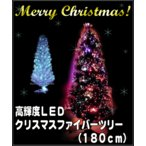 高輝度LEDクリスマスファイバーツリー 180cm(クリスマスツリー) ブラック