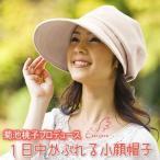 菊池桃子プロデュースEmom 1日中かぶれる小顔帽子  ベージュ