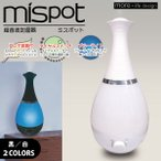 【More+life design】超音波加湿器 ミスポット  MCE-3487(白)