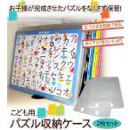 子供用パズル収納ケース2枚セット