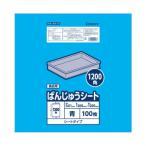 オルディ ばんじゅうシート1200角0.01mm青100P×10冊 11176702