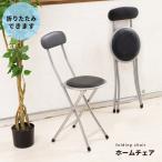 ホームチェア (ブラック/黒) 折りたたみ椅子/カウンターチェア/合成皮革/スチール/パイプイス/いす/背もたれ付き/軽量/コンパクト/完成品/NK-001