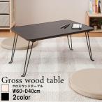グロスウッドテーブル(折りたたみローテーブル) 幅60cm×奥行40cm 鏡面加工天板/木目調 ブラック(黒) 〔完成品〕