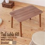木目鏡面トールテーブル/リビングテーブル 〔長方形/幅60cm〕 ブラウン(茶) 木製脚 北欧風