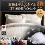 布団5点セット セミダブル ベビーピンク 高級ホテルスタイル羽毛布団5点セット ニューゴールドラベル