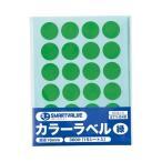 (まとめ)スマートバリュー カラーラベル16mm 緑 B536J-G〔×30セット〕