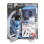 センタック スーパーポンプ直付手元SW ブルー SP-300SF (電動 灯油ポンプ)