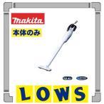 マキタ 14.4V 充電式 クリーナー CL140FDZW 本体のみ makita