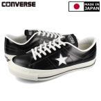 スニーカー メンズ レディース コンバース ワンスター J ブラック ホワイト 日本製 CONVERSE ONE STAR J BLACK/WHITE MADE IN JAPAN 32346511