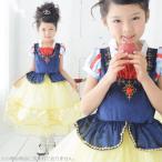 ファイブスタープリンセスドレス 白雪姫/仮装 子供 コスチューム プリンセス 女の子 コスプレ キッズ用プリンセスドレス