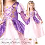 ロイヤルサテンシリーズ ラプンツェル/コスプレ衣装 コスチューム  プリンセス 子供 ドレス キッズ 子ども お姫様