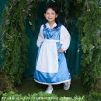 美女と野獣 エプロンワンピースドレス/ハロウィン 仮装 子供 コスチューム プリンセス 女の子 コスプレ キッズ用プリンセスドレス