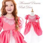 マーメイドプリンセス ピンクドレス/ハロウィン 衣装 仮装 子供 コスチューム プリンセス 女の子 コスプレ