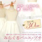みらくるパニエ プチ/パニエ チュチュ ボリューム 女の子 子供 キッズ ドレス 発表会 結婚式
