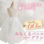 みらくるパニエ グラン/パニエ チュチュ ボリューム 女の子 子供 キッズ ドレス 発表会 結婚式