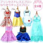 プリンセスドレスエプロン なりきりキッズエプロン/ハロウィン、衣装、仮装、子供、コスチューム、プリンセス、女の子/
