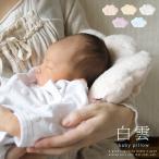 授乳まくら 白雲 ベビー枕 今治タオル ベビーピロー 日本製 送料無料