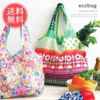 环保袋 - エコバッグ おしゃれ 折り畳み 折りたたみ デザイナーズ ナイロン ブランド 送料無料