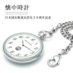 懐中時計 日本国有鉄道民営化30周年記念 送料無料 シチズン MIYOTA クォーツ 限定 復刻